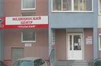 Медицинский центр Уральский Тольятти 11 а
